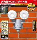 【62%引き】 ムサシ RITEX 7W×2 LEDセンサーライト LED-AC314 (安心の1年保証付) 防...