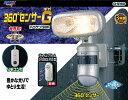 3年間保証 防犯グッズ センサーライト ムサシ RITEX 360°センサーG ハロゲン150W(G-5150) 人感センサー ライト イル…
