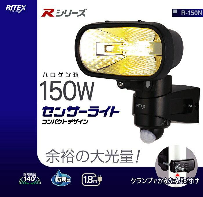 防犯グッズ ムサシ RITEX Rシリーズ センサーライト ハロゲン150W (R-150N) エクステリア 防犯ライト センサーライト 屋外 ガーデン DIY イルミネーション セキュリティ用 人感センサー ライト