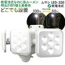 新商品 【51%引き】ムサシ RITEX 5W×3灯 フリーアーム式LED乾電池センサーライト(LED-320) 乾電池式 屋外 人感セ…