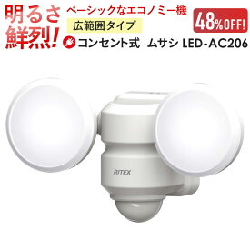 【53%引き】センサーライト ムサシ RITEX 5W×2灯 LEDセンサーライト 広範囲タイプ(LED-AC206)防犯ライト ledライト 人感センサー ライト 屋外 玄関 照明 防犯グッズ