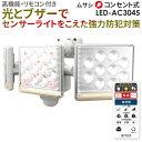 新商品 【56%引き】ムサシ RITEX 12W×3灯 フリーアーム式LEDセンサーライト リモコン付(LED-AC3045) コンセント式…