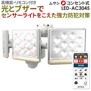 新商品 【56%引き】ムサシ RITEX 12W×3灯 フリーアーム式LEDセンサーライト リモコン付(LED-AC3045) コンセント式 AC 屋外 人感センサーライト 玄関 ガレージ 防犯ライト 照明 LED