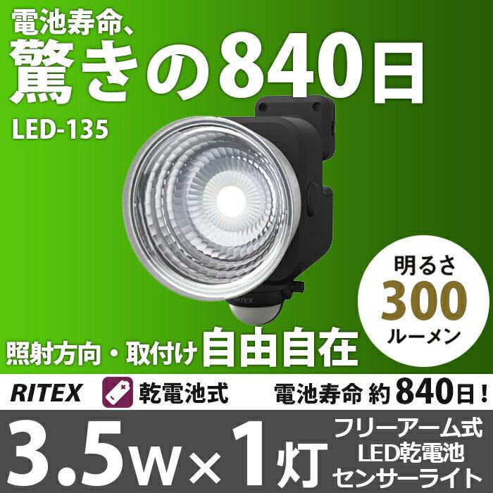 【53%引き】 LEDセンサーライト ムサシ RITEX 3.5W×1灯 フリーアーム式 LED乾電池センサーライト (LED-135) 電池 人感センサーライト 屋外 防犯ライト センサー ledライト エクステリア 照明 セキュリティ用 防犯グッズ