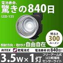 新発売 【53%引き】 LEDセンサーライト ムサシ RITEX 3.5W×1灯 フリーアーム式 LED乾電池センサーライト (LED-135) エクステリア ...