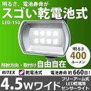 新発売 【53%引き】 LEDセンサーライト ムサシ RITEX 4.5Wワイド フリーアーム式 LED乾電池センサーライト (LED-150)センサーライト ...