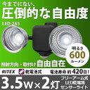 新発売 【53%引き】 LEDセンサーライト ムサシ RITEX 3.5W×2灯 フリーアーム式 LED乾電池センサーライト (LED-265) エクステリア ...