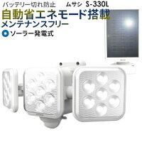 【62%引き】ムサシRITEX5W×3灯フリーアーム式LEDソーラーセンサーライト(S-330L)ソーラーライト屋外人感センサーライト玄関ガレージ防犯ライト防犯グッズ太陽光照明LED