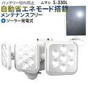 新商品 【53%引き】ムサシ RITEX 5W×3灯 フリーアーム式LEDソーラーセンサーライト(S-330L) ソーラーライト 屋外…