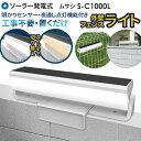 ランキング受賞! 新商品 【57%引き】ムサシ RITEX 明かりセンサー付ソーラー外壁・フェンスライト(S-C1000L) ソー…