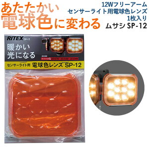 ムサシ RITEX 12Wフリーアームセンサーライト用電球色レンズ(SP-12) 防犯ライト ledライト 人感センサー ライト 照明 防犯グッズ 屋外 ライトカバー