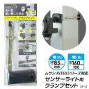 【メール便】ムサシ RITEX センサーライト用クランプセット(SP-5) センサーライト用 取付け器具 取付け金具 防犯ライ…