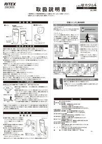 センサーライトムサシRITEXLED壁ホタルセンサー(AL-300)充電式インテリア寝具収納ライト照明ナイトライトフットライト(足元灯)懐中電灯非常灯点滅灯防犯グッズ人感センサー