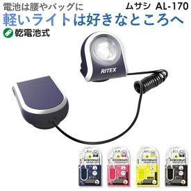 ムサシ RITEX 電池式 どこでもクリップライト(AL-170) 屋外 乾電池式 led 防犯グッズ LED 防犯ライト 携帯 安心の6ヶ月保証付 【商品到着後レビューを書いて次回使えるクーポンGET】