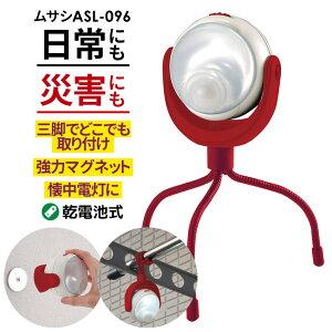ムサシ センサー付きどこでもランタン(ASL-096) LEDセンサーライト LEDどこでもセンサーライト 6ヶ月保証付 センサーライト 乾電池 防犯ライト 人感センサーライト 屋外 防犯グッズ エクステ