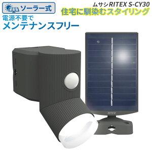 新商品 【50%引き】 LEDセンサーライト ムサシ RITEX 4.5W×1灯 LEDソーラーシンプルスタイルセンサーライト(S-CY30) 防犯ライト センサー 電池 人感センサー ライト 屋外 ledライト エクステリア