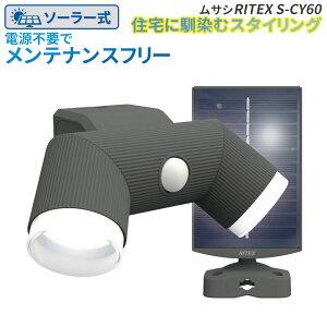 新商品 【52%引き】 LEDセンサーライト ムサシ RITEX 4.5W×2灯 LEDソーラーシンプルスタイルセンサーライト(S-CY60) 防犯ライト センサー 電池 人感センサー ライト 屋外 ledライト エクステリア