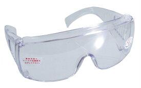 セフティグラス 豊光 BS-1200 眼鏡タイプで装着しやすい!飛来物から目を守る保護メガネ