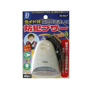 LEDライト付アラーム 豊光 BS-962P ピンが本体から外れない、ミニLEDライト付防犯ブザー【防犯グッズ】
