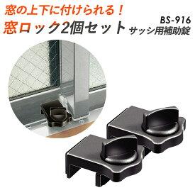 【窓ロックセット 2個組】サッシ用補助錠 BS-916 窓ロック 防犯 防犯グッズ 鍵 窓 豊光