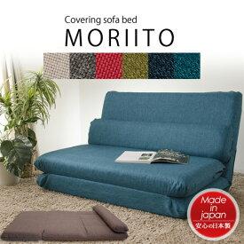 「MORIITO」カバー洗濯可能 選べる6色カバーリングソファベッド ソファーベッド 2人掛け 二人掛け フラット フロアソファー ローソファー 座いす 座椅子 北欧テイスト ナチュラルテイスト シンプルテイスト デザイナーズ 和室 洋室 セルタン