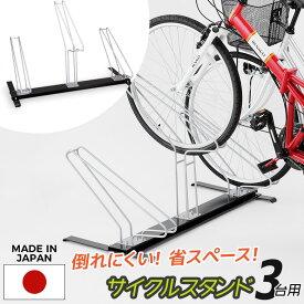 【サイクルスタンド3台用】 自転車スタンド 転倒防止 強風 駐輪スタンド 自転車置き場 駐輪場 屋外 サイクルラック 自転車ラック 自転車収納 自転車止め 三台 日本製 ハインズワーク