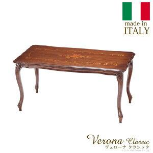 イタリア 家具 ヨーロピアン ヴェローナクラシック コーヒーテーブル 幅100cm 猫脚 ヨーロッパ家具 クラシック 輸入家具 テーブル アンティーク風 イタリア製 ブラウン おしゃれ 高級感 エレ