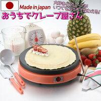 【日本製♪】【即納可能】電器クレープメーカードレミ♪キッチン用品・食器・調理器具調理機器・業務用厨房器具厨房機器