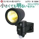 【防犯グッズ】 ムサシ Rシリーズ センサーライト ハロゲン 100W (R-100N) 防犯ライト センサーライト エクステリア …
