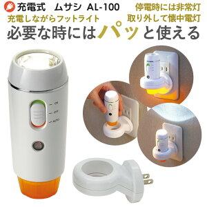 センサーライト ムサシ RITEX 充電式LEDホームライト(AL-100) インテリア ライト 照明 フットライト(足元灯)防犯グッズ 防犯ライト