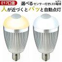 ムサシ RITEX 人センサー付LED電球40型E17 ※2個セットではありません※ S-LED40L17 S-LED40N17 電球色 昼白色 センサ…