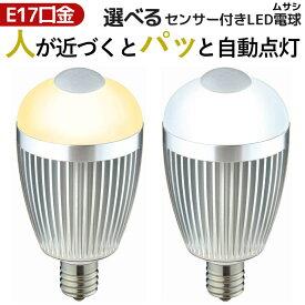 ムサシ RITEX 人センサー付LED電球40型E17 ※2個セットではありません※ S-LED40L17 S-LED40N17 電球色 昼白色 センサーライト led インテリア 寝具 収納 人感センサー ライト 照明 LED E17 一般電球 防犯ライト 防犯グッズ