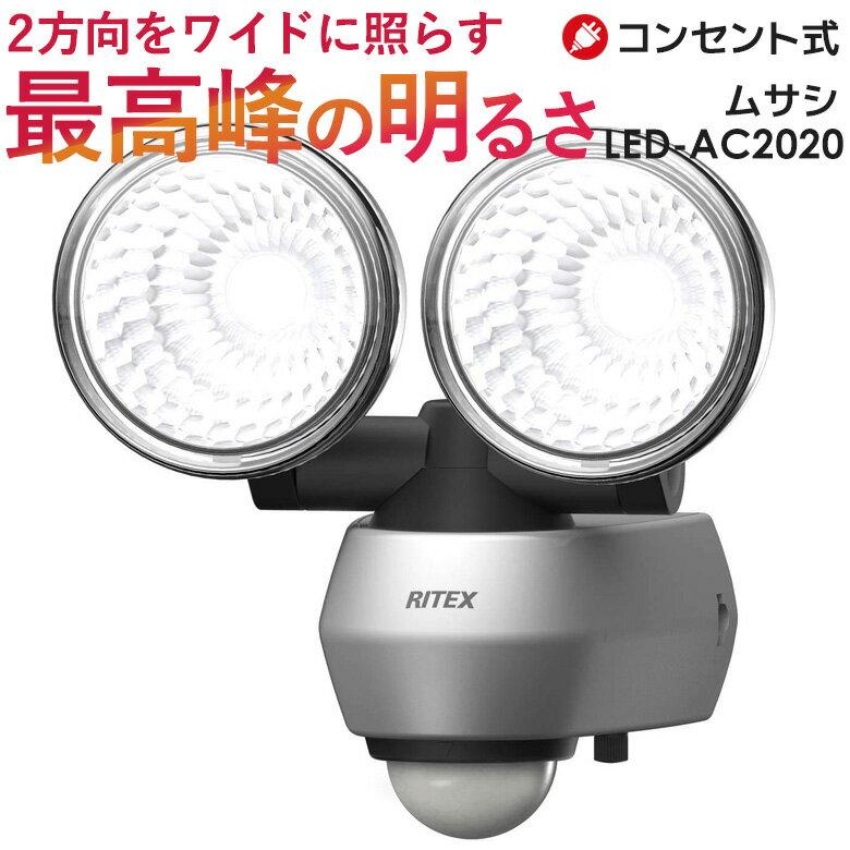 あす楽対応【65%引き】センサーライト【驚異の明るさ 1660ルーメン】 ムサシ【RITEX】10W×2 LEDセンサーライト(LED-AC2020)ライト 防犯 玄関 照明 防犯ライト ledライト 人感センサーライト 屋外