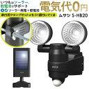 センサーライト led ムサシ RITEX 1W×2LED ハイブリッド ソーラーライト(S-HB20) ※...