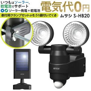 センサーライト led ムサシ RITEX 1W×2LED ハイブリッド ソーラーライト(S-HB20) ※クランプセット付き※ 電池 防犯ライト ledソーラーセンサーライト 人感センサーライト 屋外 ledライト 玄関 エク