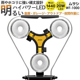 【61%引き】 ムサシ RITE LED×3灯 スーパーワークライト(WT-1000)ワークライト 屋外 led エクステリア 照明 防犯グッズ ライト 防犯ライト 【商品到着後レビューを書いて次回使えるクーポンGET】