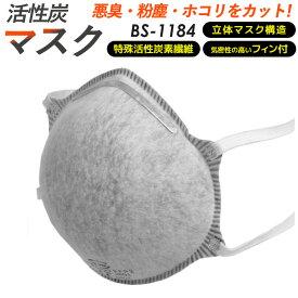 活性炭マスク 2枚入り 豊光 BS-1184 有機臭・悪臭・粉塵・ホコリをカットする立体マスク