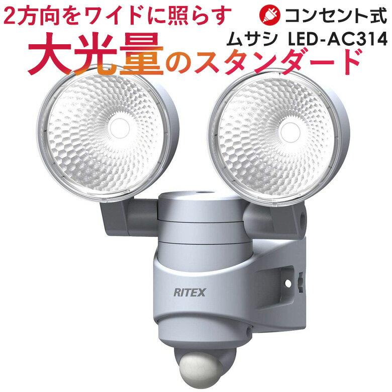 【62%引き】 ムサシ RITEX 7W×2 LEDセンサーライト LED-AC314 (安心の1年保証付) 防犯グッズ led センサーライト led 防犯ライト センサーライト センサー 人感センサーライト 屋外 ledライト エクステリア 防犯 玄関 照明
