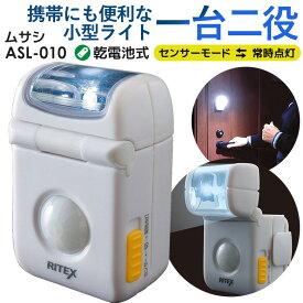 ムサシ RITEX LEDマイクロセンサーライト(ASL-010) インテリア 寝具 収納 センサー ライト 照明 ledライト センサーライト 便利な1台2役 led 電池 防犯ライト