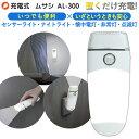 【53%引き】 センサーライト ムサシ RITEX LED壁ホタルセンサー(AL-300) 充電式 照明...