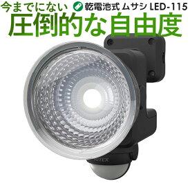 【47%引き】 LEDセンサーライト ムサシ RITEX 1.3W×1灯 フリーアーム式 LED乾電池センサーライト (LED-115) 防犯ライト センサー 電池 人感センサー ライト 屋外 ledライト エクステリア 照明 セキュリティ用 防犯グッズ