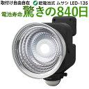 【53%引き】 LEDセンサーライト ムサシ RITEX 3.5W×1灯 フリーアーム式 LED乾電池セ...