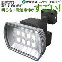 【53%引き】 LEDセンサーライト ムサシ RITEX 4.5Wワイド フリーアーム式 LED乾電池センサーライト (LED-150)防犯…