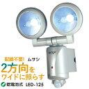 【超特価】【62%引き】LEDセンサーライト ムサシ RITEX 乾電池式 3W×2 センサーライト LED-260◎ エクステリア 照明…