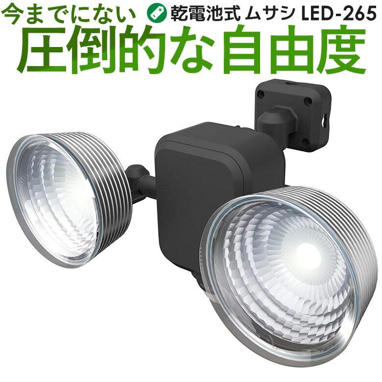 【53%引き】 LEDセンサーライト ムサシ RITEX 3.5W×2灯 フリーアーム式 LED乾電池センサーライト (LED-265) 防犯ライト センサー 電池 人感センサー ライト 屋外 ledライト エクステリア 照明 セキュリティ用 防犯グッズ Sensor Light