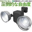 【53%引き】 LEDセンサーライト ムサシ RITEX 3.5W×2灯 フリーアーム式 LED乾電池センサーライト (LED-265) 防犯ラ…