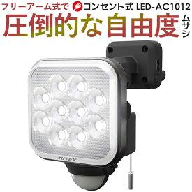 【53%引き】 ムサシ RITEX 12W フリーアーム式LEDセンサーライト (LED-AC1012) 防犯ライト センサーライト ledライト 人感センサー ライト 屋外 防犯グッズ 玄関 照明