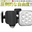 【63%引き】ムサシ RITEX 8W×2灯 フリーアーム式LEDセンサーライト (LED-AC2016) 防...