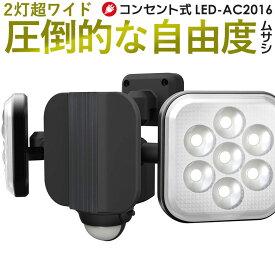 ※数量限定!2個以上購入でもれなくオマケプレゼント※ 【63%引き】 ムサシ RITEX 8W×2灯 フリーアーム式LEDセンサーライト (LED-AC2016) 防犯ライト センサーライト ledライト 人感センサー ライト 屋外 防犯グッズ 玄関 照明
