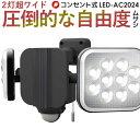 【62%引き】 ムサシ RITEX 12W×2灯 フリーアーム式LEDセンサーライト(LED-AC2024) 防犯ライト 人感センサー ライト …